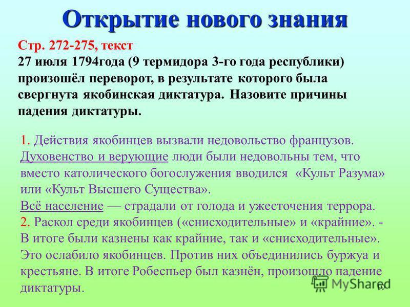 10 Открытие нового знания Стр. 272-275, текст 27 июля 1794 года (9 термидора 3-го года республики) произошёл переворот, в результате которого была свергнута якобинская диктатура. Назовите причины падения диктатуры. 1. Действия якобинцев вызвали недов