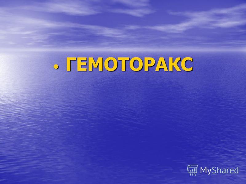 ГЕМОТОРАКС ГЕМОТОРАКС