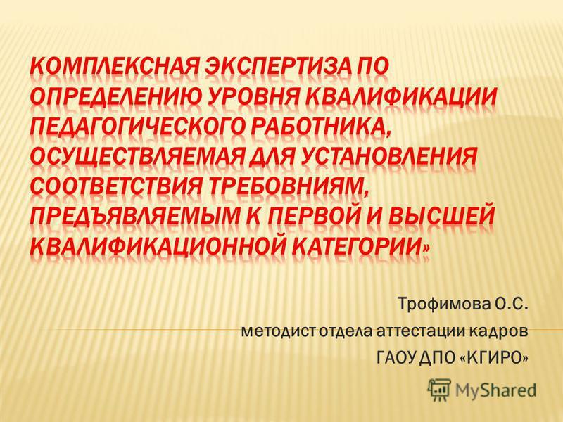 Трофимова О.С. методист отдела аттестации кадров ГАОУ ДПО «КГИРО»