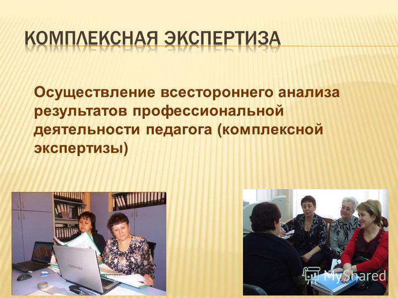 Осуществление всестороннего анализа результатов профессиональной деятельности педагога (комплексной экспертизы)