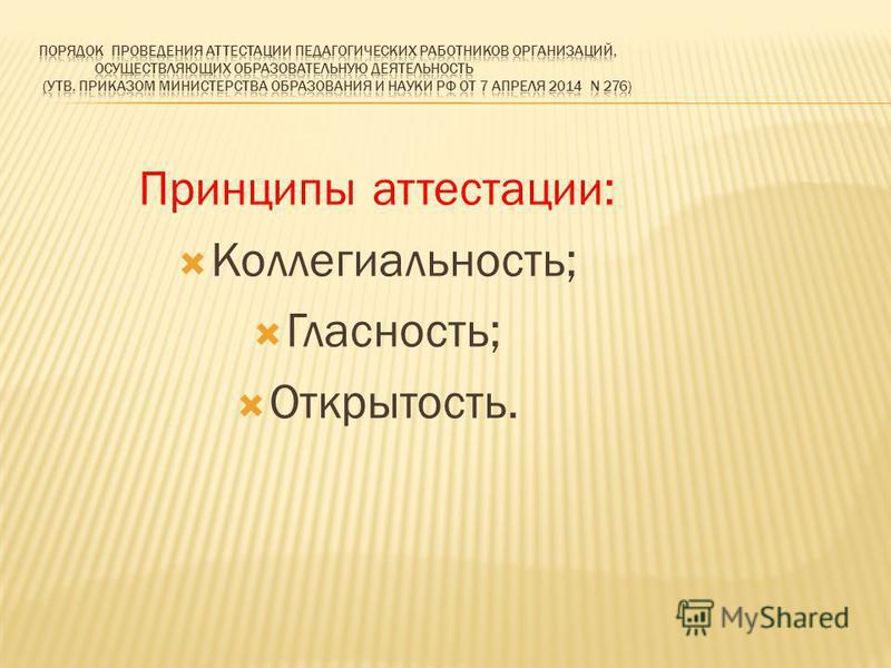 Принципы аттестации: Коллегиальность; Гласность; Открытость.