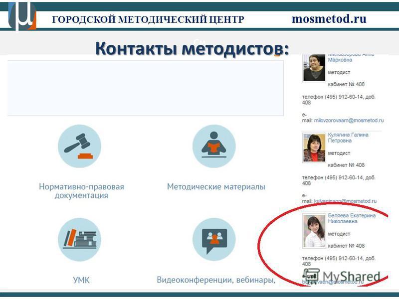 См ГОРОДСКОЙ МЕТОДИЧЕСКИЙ ЦЕНТР mosmetod.ru Контакты методистов: