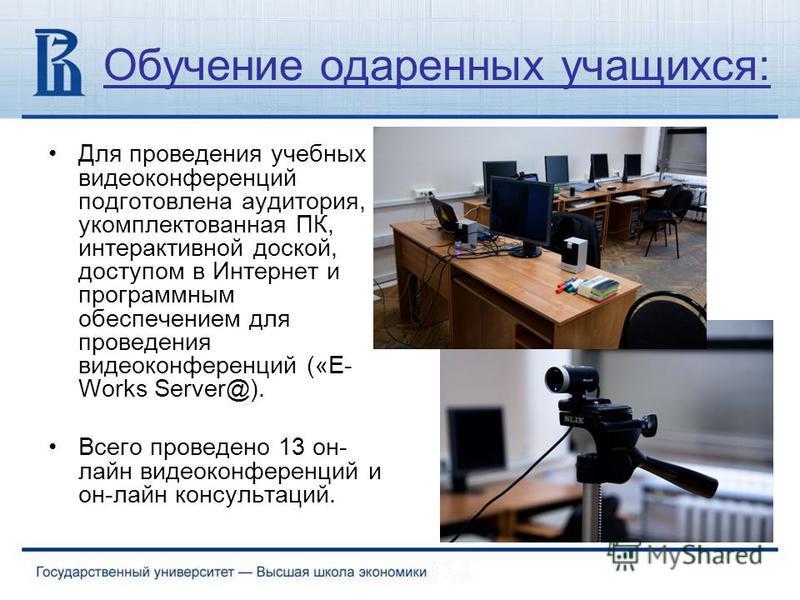 Для проведения учебных видеоконференций подготовлена аудитория, укомплектованная ПК, интерактивной доской, доступом в Интернет и программным обеспечением для проведения видеоконференций («E- Works Server@). Всего проведено 13 он- лайн видеоконференци