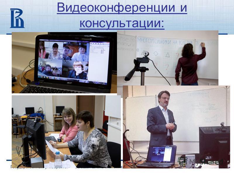 Видеоконференции и консультации: