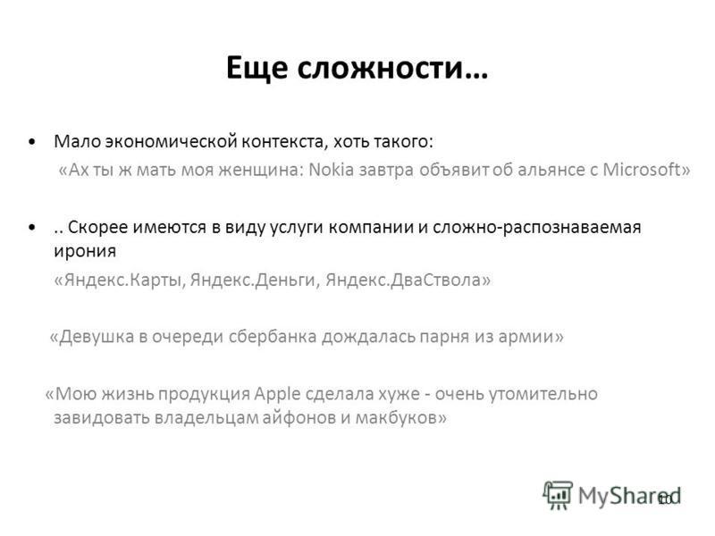 Еще сложности… Мало экономической контекста, хоть такого: «Ах ты ж мать моя женщина: Nokia завтра объявит об альянсе с Microsoft».. Скорее имеются в виду услуги компании и сложно-распознаваемая ирония «Яндекс.Карты, Яндекс.Деньги, Яндекс.Два Ствола»