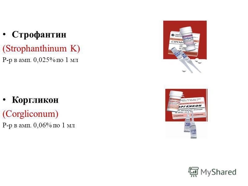 Строфантин (Strophanthinum K) Р-р в амп. 0,025% по 1 мл Коргликон (Corgliconum) Р-р в амп. 0,06% по 1 мл