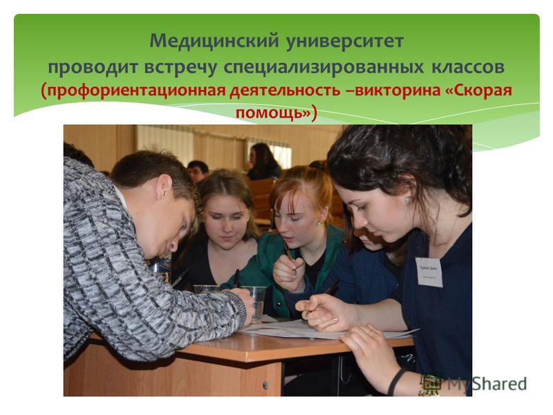 Медицинский университет проводит встречу специализированных классов (профориентационная деятельность –викторина «Скорая помощь»)
