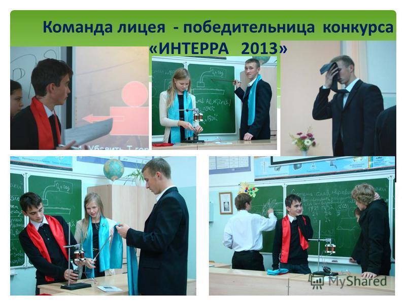 Команда лицея - победительница конкурса «ИНТЕРРА 2013»