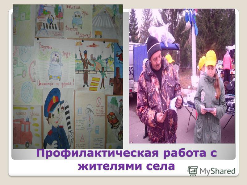 Профилактическая работа с жителями села