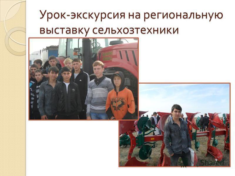 Урок - экскурсия на региональную выставку сельхозтехники