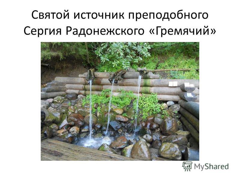 Святой источник преподобного Сергия Радонежского «Гремячий»