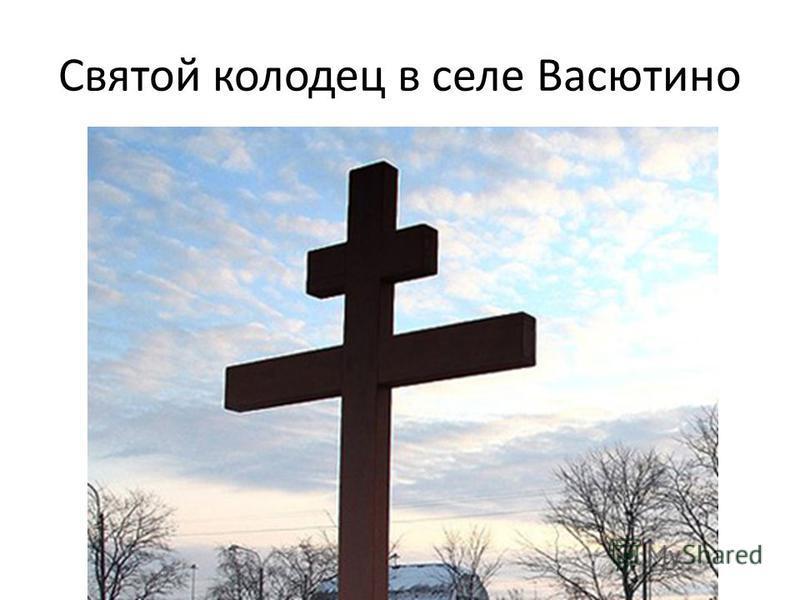 Святой колодец в селе Васютино