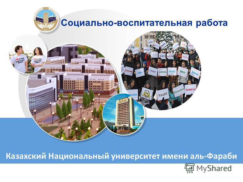 Социально-воспитательная работа Казахский Национальный университет имени аль-Фараби