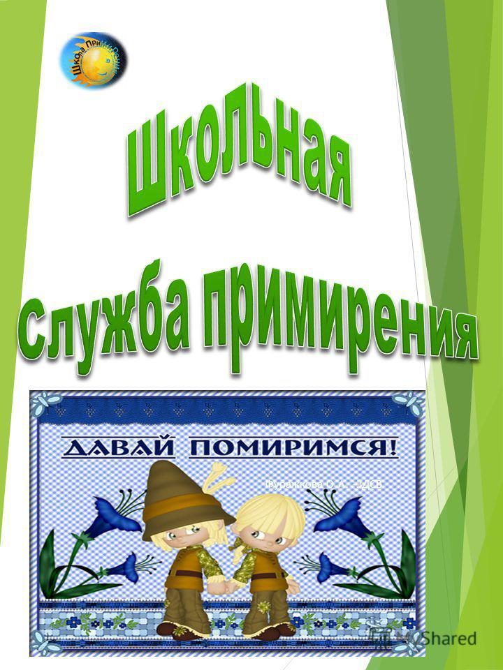 Фуражкова О.А. -ЗДСВ