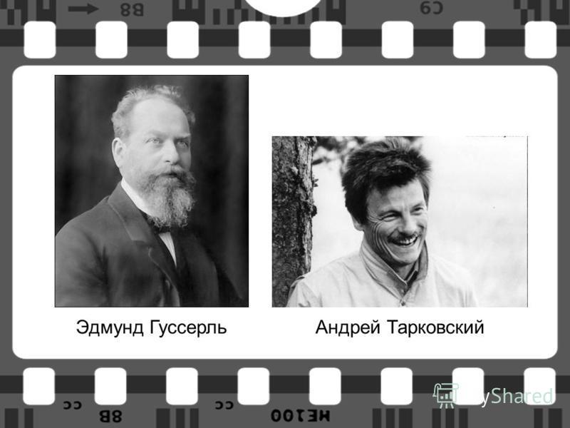 Эдмунд Гуссерль Андрей Тарковский