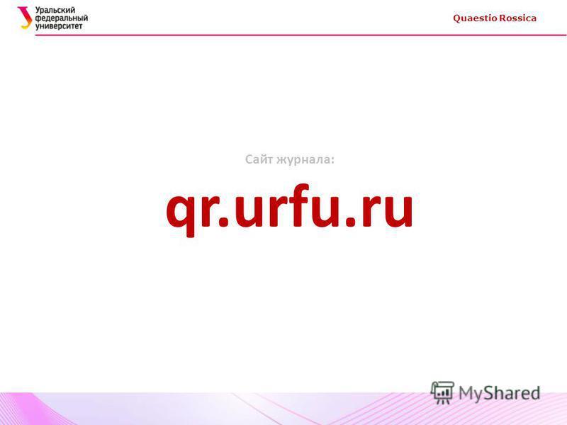 Quaestio Rossica Сайт журнала: qr.urfu.ru