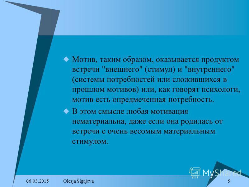 06.03.2015Olesja Šigajeva 5 Мотив, таким образом, оказывается продуктом встречи