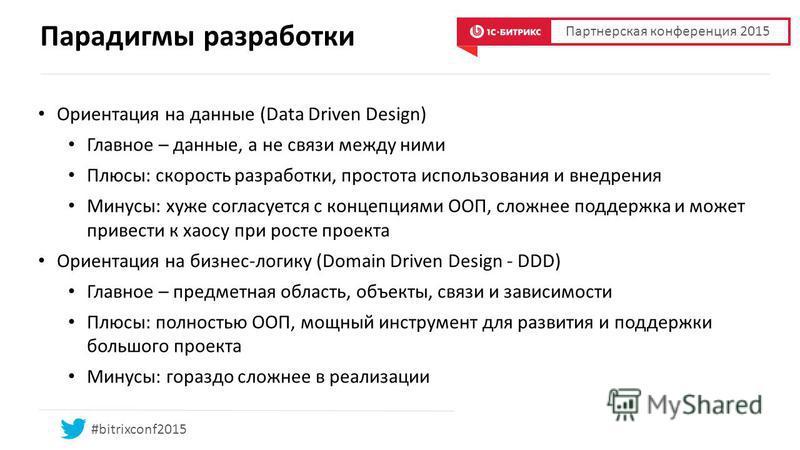 Парадигмы разработки Ориентация на данные (Data Driven Design) Главное – данные, а не связи между ними Плюсы: скорость разработки, простота использования и внедрения Минусы: хуже согласуется с концепциями ООП, сложнее поддержка и может привести к хао