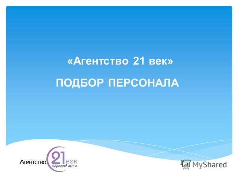 «Агентство 21 век» ПОДБОР ПЕРСОНАЛА