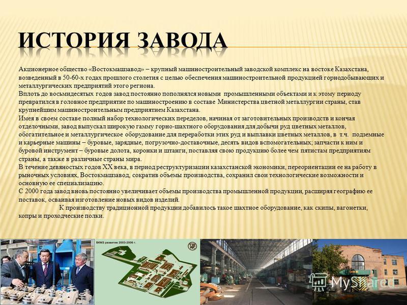 Акционерное общество «Востокмашзавод» – крупный машиностроительный заводской комплекс на востоке Казахстана, возведенный в 50-60-х годах прошлого столетия с целью обеспечения машиностроительной продукцией горнодобывающих и металлургических предприяти