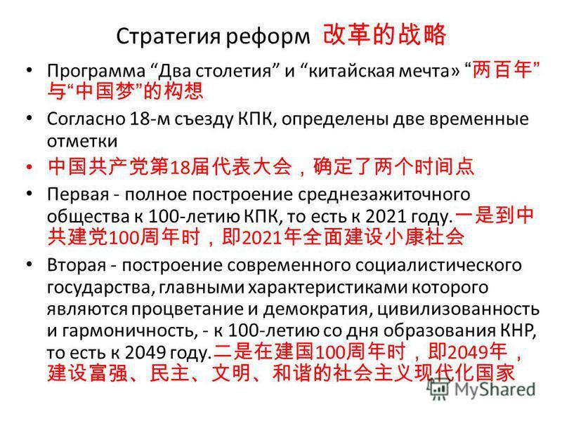 Стратегия реформ Программа Два столетия и китайская мечта» Согласно 18-м съезду КПК, определены две временные отметки 18 Первая - полное построение среднезажиточного общества к 100-летию КПК, то есть к 2021 году. 100 2021 Вторая - построение современ