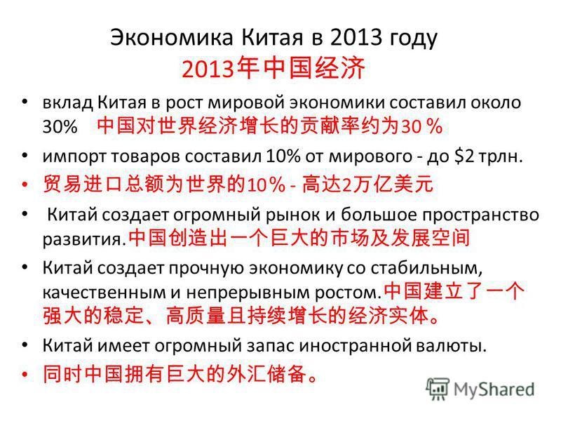 Экономика Китая в 2013 году 2013 вклад Китая в рост мировой экономики составил около 30% 30 импорт товаров составил 10% от мирового - до $2 трлн. 10 - 2 Китай создает огромный рынок и большое пространство развития. Китай создает прочную экономику со