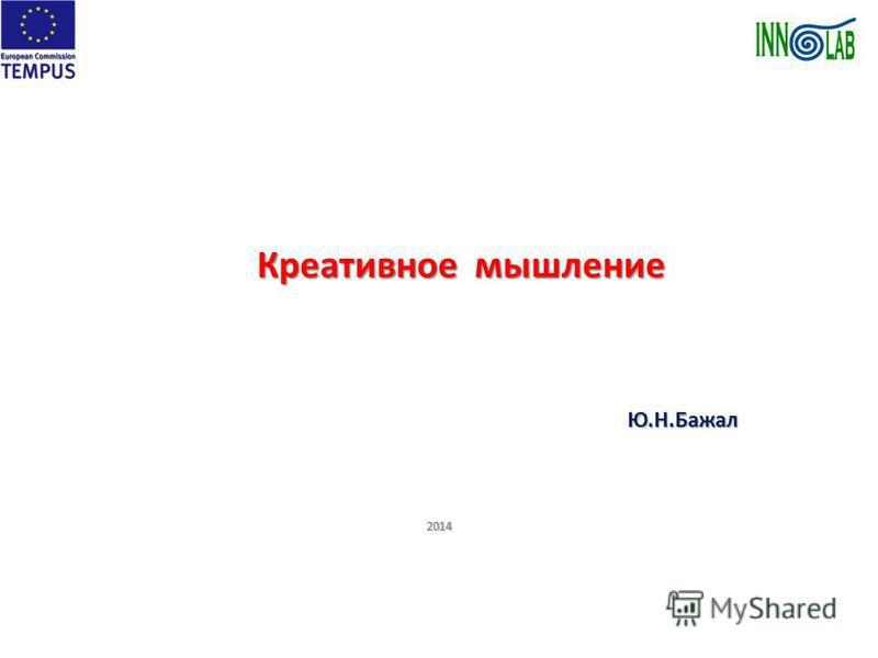 Креативное мышление Ю.Н.Бажал 2014