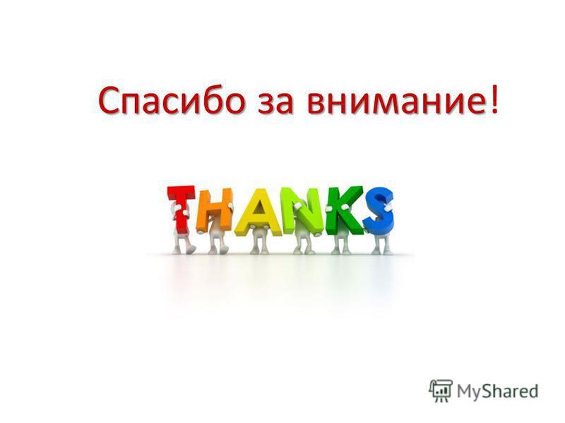 Спасибо за внимание Спасибо за внимание!