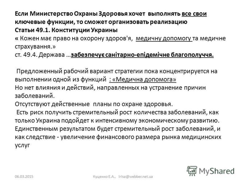 Если Министерство Охраны Здоровья хочет выполнять все свои ключевые функции, то сможет организовать реализацию Статьи 49.1. Конституции Украины « Кожен має право на охрану здоровья, медичну допомогу та медичне страхування.» ст. 49.4. Держава …забезпе