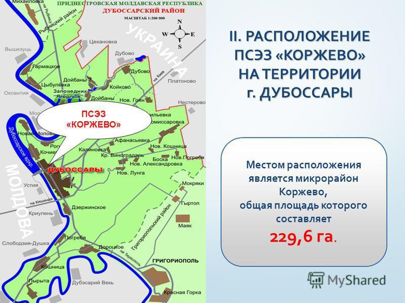II. РАСПОЛОЖЕНИЕ ПСЭЗ «КОРЖЕВО» НА ТЕРРИТОРИИ г. ДУБОССАРЫ ПСЭЗ «КОРЖЕВО» Местом расположения является микрорайон Коржево, общая площадь которого составляет 229,6 га.