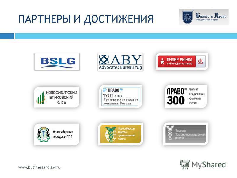 ПАРТНЕРЫ И ДОСТИЖЕНИЯ www.businessandlaw.ru
