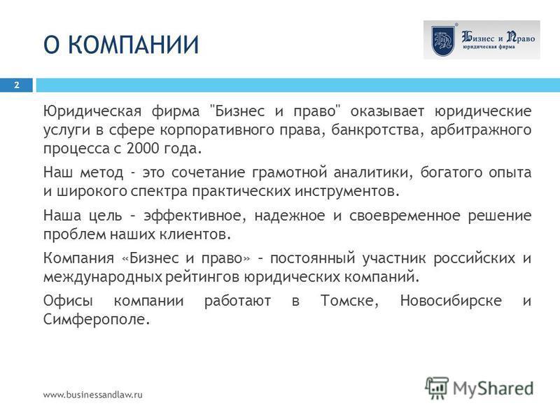 О КОМПАНИИ www.businessandlaw.ru Юридическая фирма