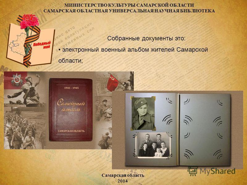 Самарская область 2014 Собранные документы это: электронный военный альбом жителей Самарской области; МИНИСТЕРСТВО КУЛЬТУРЫ САМАРСКОЙ ОБЛАСТИ САМАРСКАЯ ОБЛАСТНАЯ УНИВЕРСАЛЬНАЯ НАУЧНАЯ БИБЛИОТЕКА