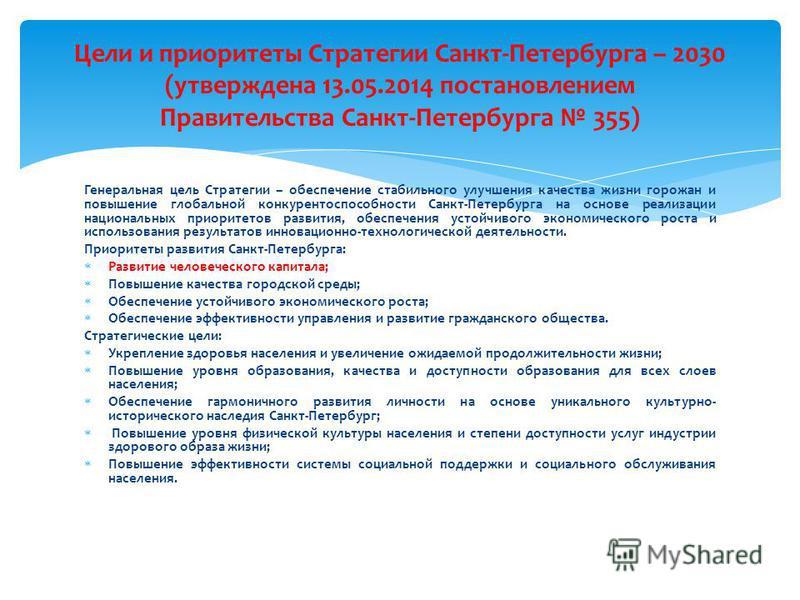 Генеральная цель Стратегии – обеспечение стабильного улучшения качества жизни горожан и повышение глобальной конкурентоспособности Санкт-Петербурга на основе реализации национальных приоритетов развития, обеспечения устойчивого экономического роста и