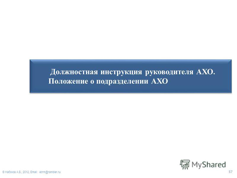 © Набоков А.Б., 2012, Email: ecrm@rambler.ru Должностная инструкция руководителя АХО. Положение о подразделении АХО 57