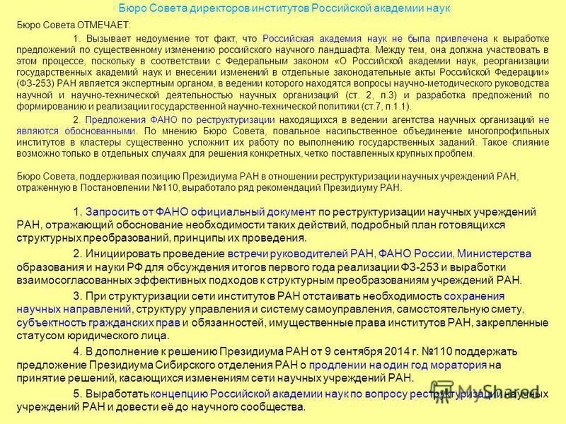 Бюро Совета директоров институтов Российской академии наук Бюро Совета ОТМЕЧАЕТ: 1. Вызывает недоумение тот факт, что Российская академия наук не была привлечена к выработке предложений по существенному изменению российского научного ландшафта. Между