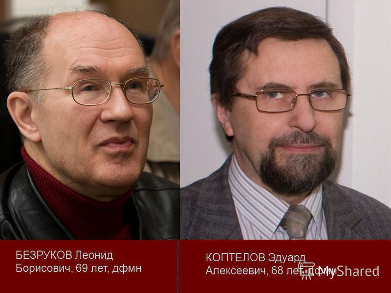 БЕЗРУКОВ Леонид Борисович, 69 лет, дфмн КОПТЕЛОВ Эдуард Алексеевич, 68 лет, дфмн