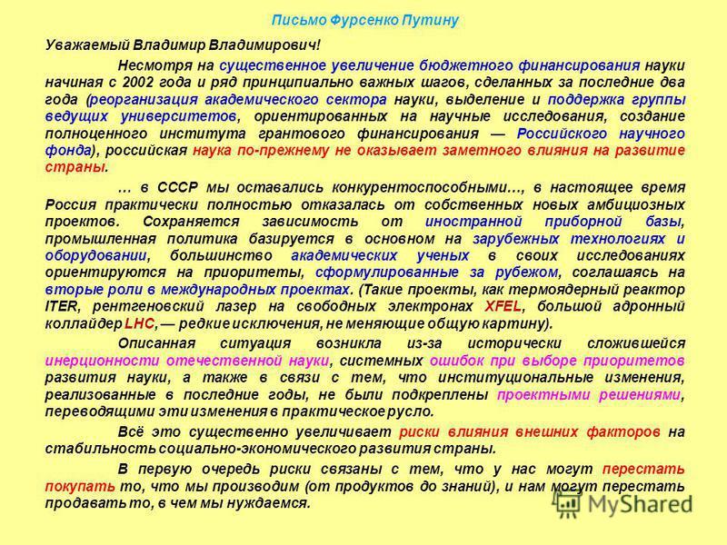 Письмо Фурсенко Путину Уважаемый Владимир Владимирович! Несмотря на существенное увеличение бюджетного финансирования науки начиная с 2002 года и ряд принципиально важных шагов, сделанных за последние два года (реорганизация академического сектора на