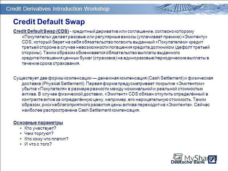 GT PM Transition & Deployment Credit Default Swap Credit Default Swap (CDS) - кредитный дериватив или соглашение, согласно которому «Покупатель» делает разовые или регулярные взносы (уплачивает премию) «Эмитенту» CDS, который берет на себя обязательс