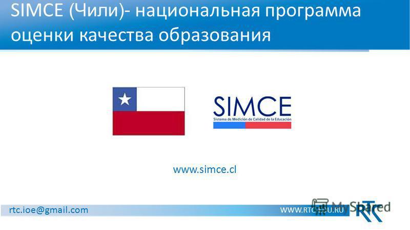 SIMCE (Чили) - национальная программа оценки качества образования WWW.RTC-EDU.RU www.simce.cl rtc.ioe@gmail.com