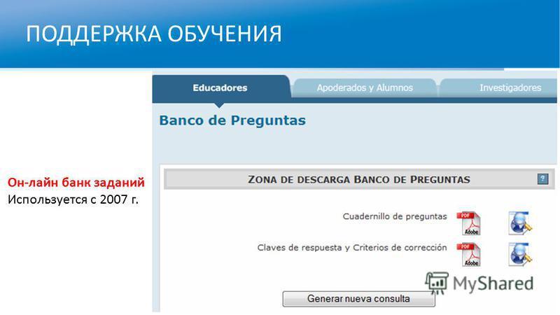 ПОДДЕРЖКА ОБУЧЕНИЯ Он-лайн банк заданий Используется с 2007 г.