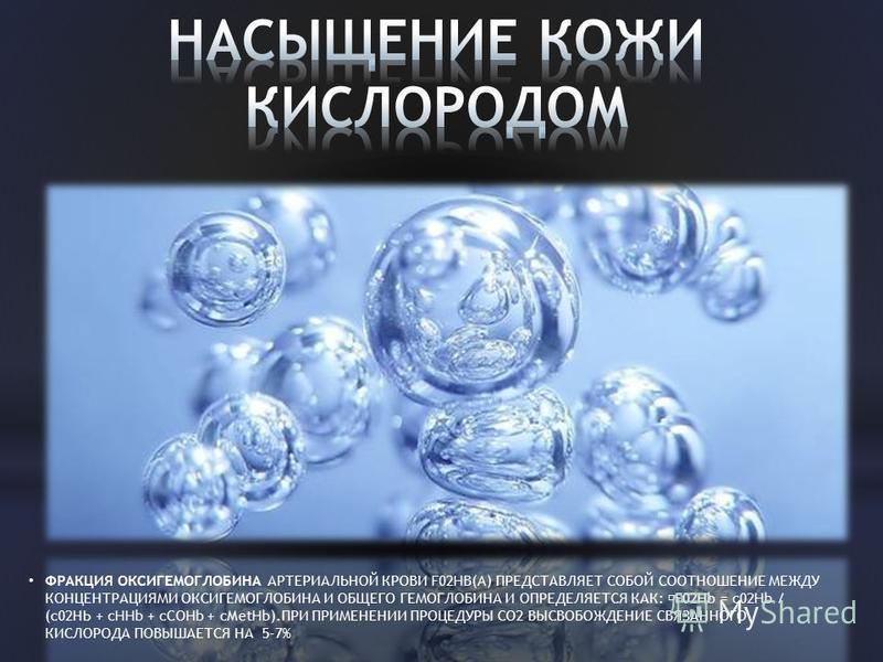 ФРАКЦИЯ ОКСИГЕМОГЛОБИНА АРТЕРИАЛЬНОЙ КРОВИ F02HB(A) ПРЕДСТАВЛЯЕТ СОБОЙ СООТНОШЕНИЕ МЕЖДУ КОНЦЕНТРАЦИЯМИ ОКСИГЕМОГЛОБИНА И ОБЩЕГО ГЕМОГЛОБИНА И ОПРЕДЕЛЯЕТСЯ КАК: F02Hb = c02Hb / (с 02НЬ + cHHb + cCOHb + cMetHb).ПРИ ПРИМЕНЕНИИ ПРОЦЕДУРЫ СО2 ВЫСВОБОЖДЕН