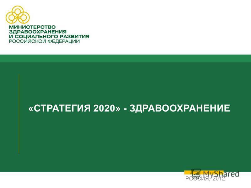 «СТРАТЕГИЯ 2020» - ЗДРАВООХРАНЕНИЕ РОССИЯ, 2012