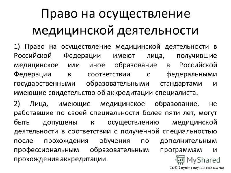 Право на осуществление медицинской деятельности 1) Право на осуществление медицинской деятельности в Российской Федерации имеют лица, получившие медицинское или иное образование в Российской Федерации в соответствии с федеральными государственными об