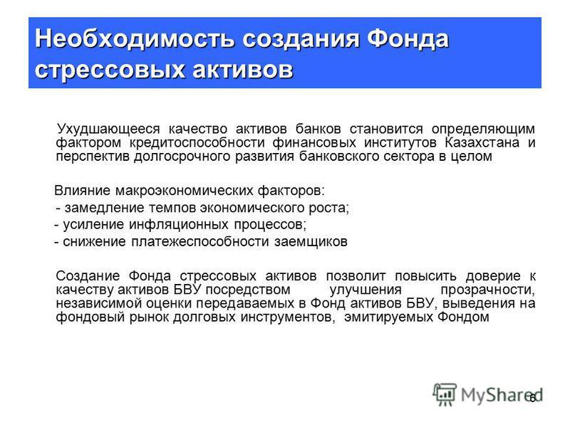 6 Необходимость создания Фонда стрессовых активов Ухудшающееся качество активов банков становится определяющим фактором кредитоспособности финансовых институтов Казахстана и перспектив долгосрочного развития банковского сектора в целом Влияние макроэ