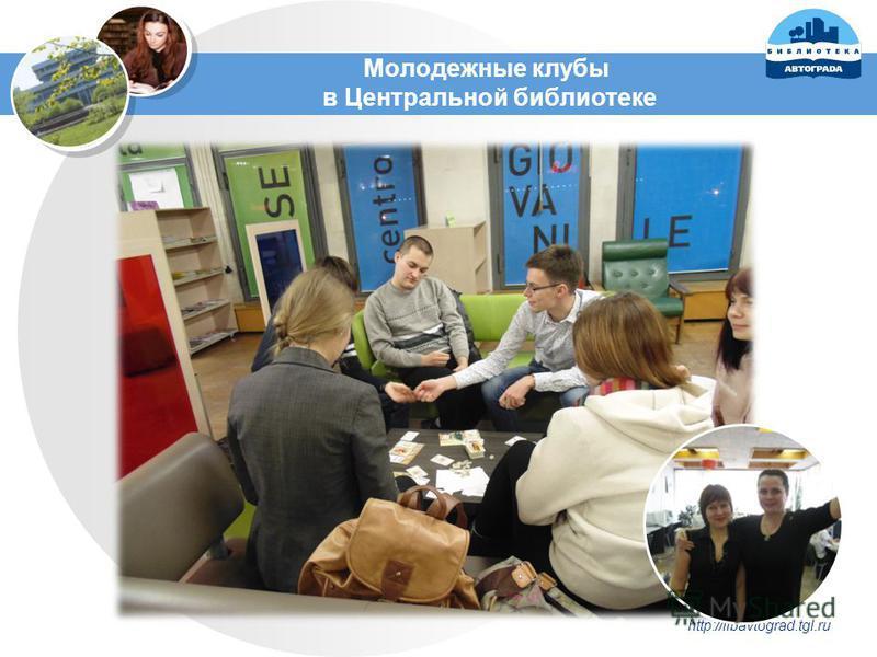 Молодежные клубы в Центральной библиотеке http://libavtograd.tgl.ru