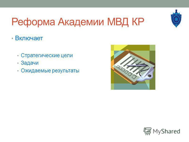 Реформа Академии МВД КР Включает Стратегические цели Задачи Ожидаемые результаты