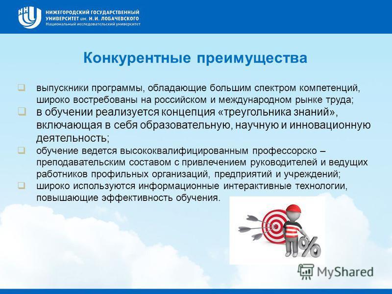 Конкурентные преимущества выпускники программы, обладающие большим спектром компетенций, широко востребованы на российском и международном рынке труда; в обучении реализуется концепция «треугольника знаний», включающая в себя образовательную, научную