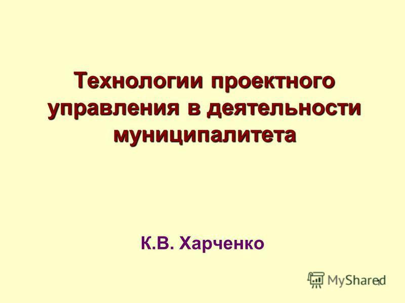 1 Технологии проектного управления в деятельности муниципалитета К.В. Харченко