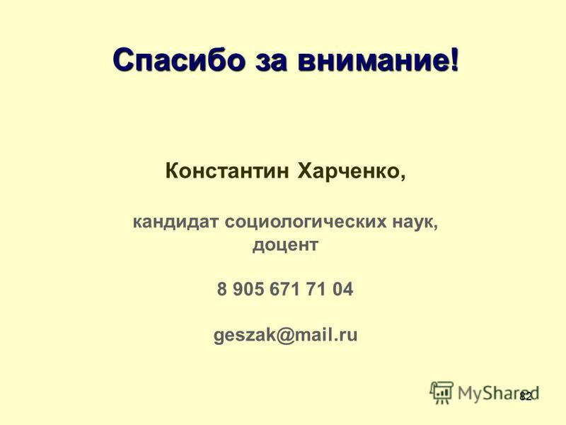 82 Спасибо за внимание! Спасибо за внимание! Константин Харченко, кандидат социологических наук, доцент 8 905 671 71 04 geszak@mail.ru